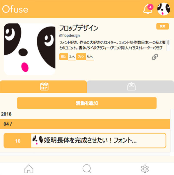 ofuse